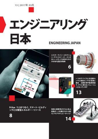 Engineering Japan 13