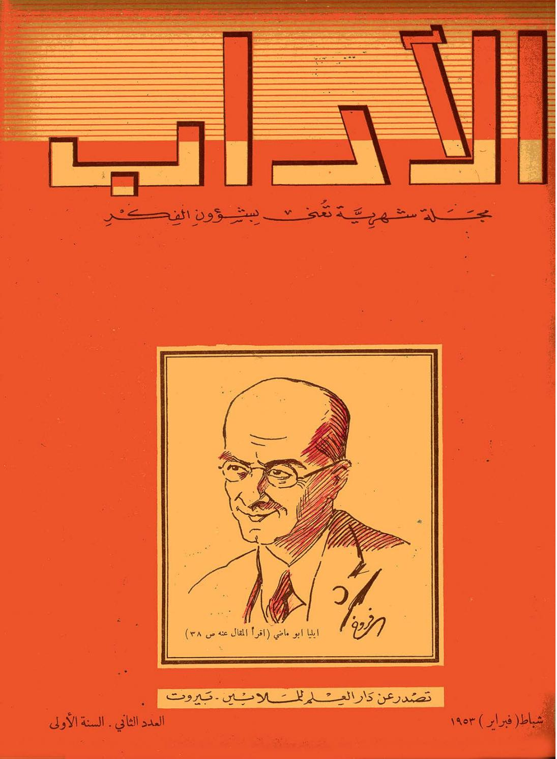 a491ce416 Aladab 1953 v01 02 by Hussein Abusamra - issuu