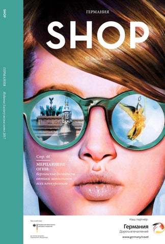 d6c05d44bc3a SHOP Russian Germany Guide SS17 by SHOP   Global Blue - issuu