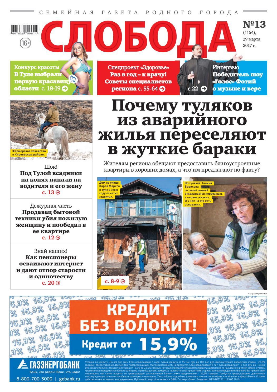 Попытка Изнасилования Дарьи Барановой – Дом С Лилиями (2013)