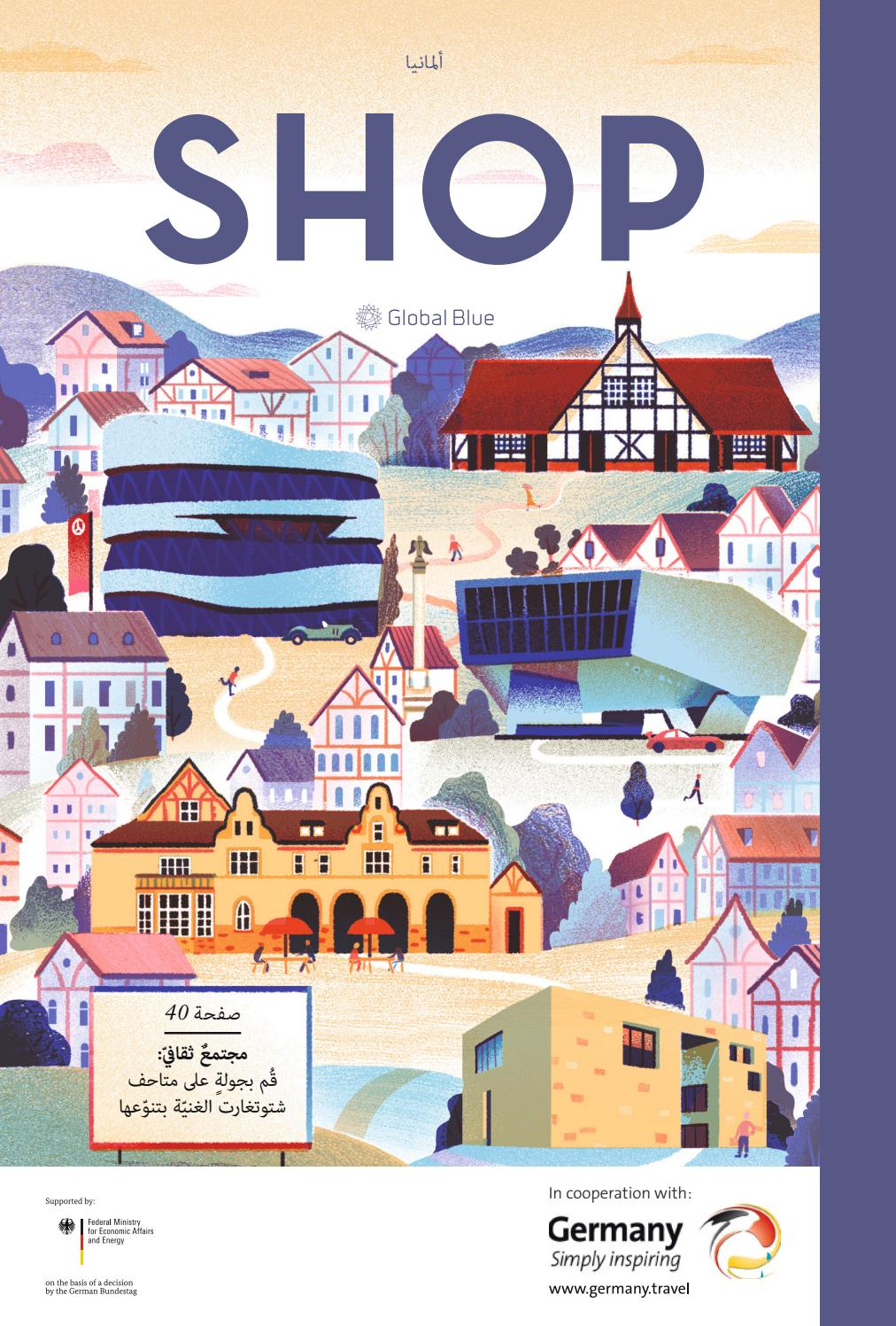 0a14be37b SHOP Arabic Germany Guide SS17 by SHOP | Global Blue - issuu