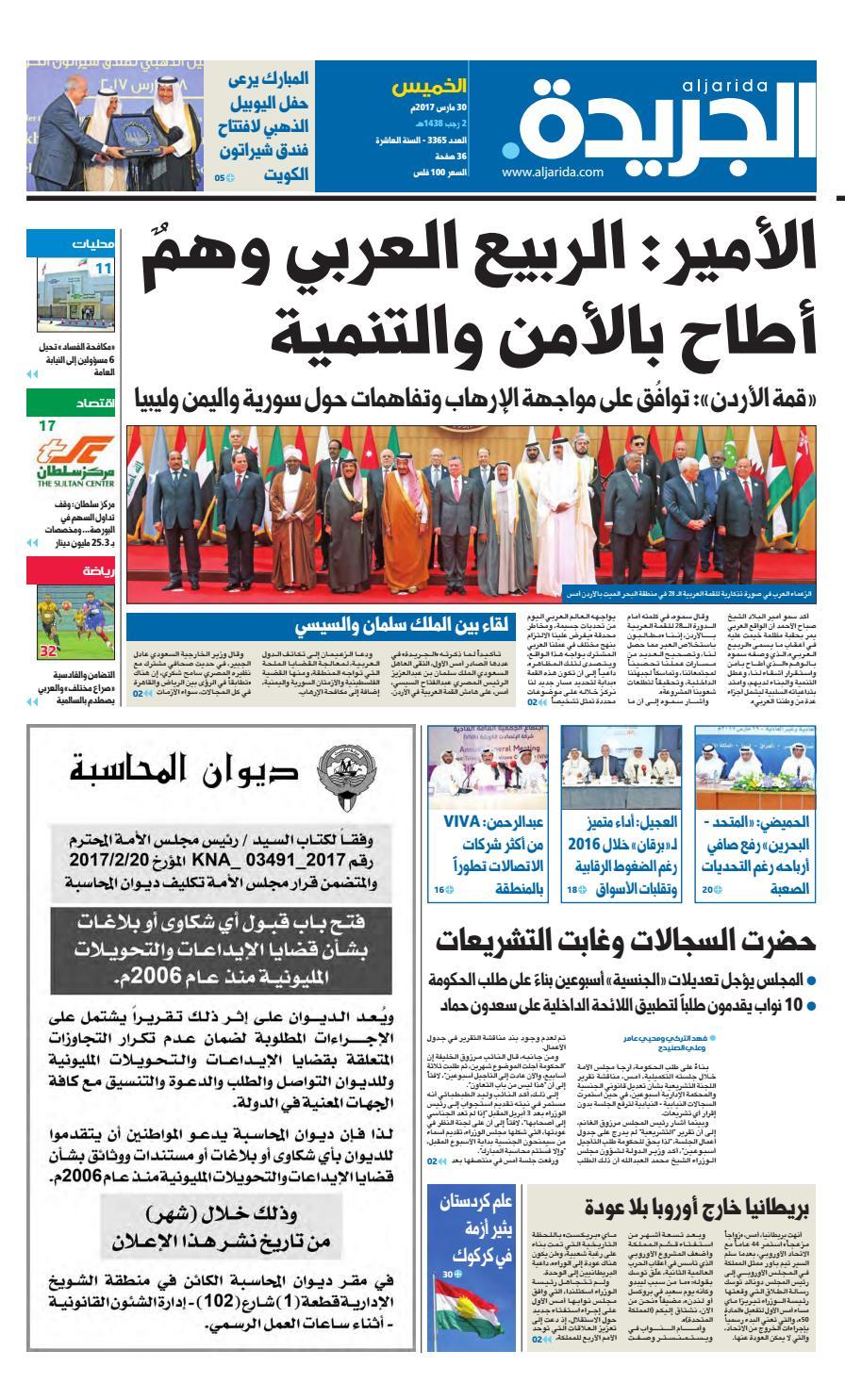 c26d18ef4ef62 عدد الجريدة 30 مارس 2017 by Aljarida Newspaper - issuu
