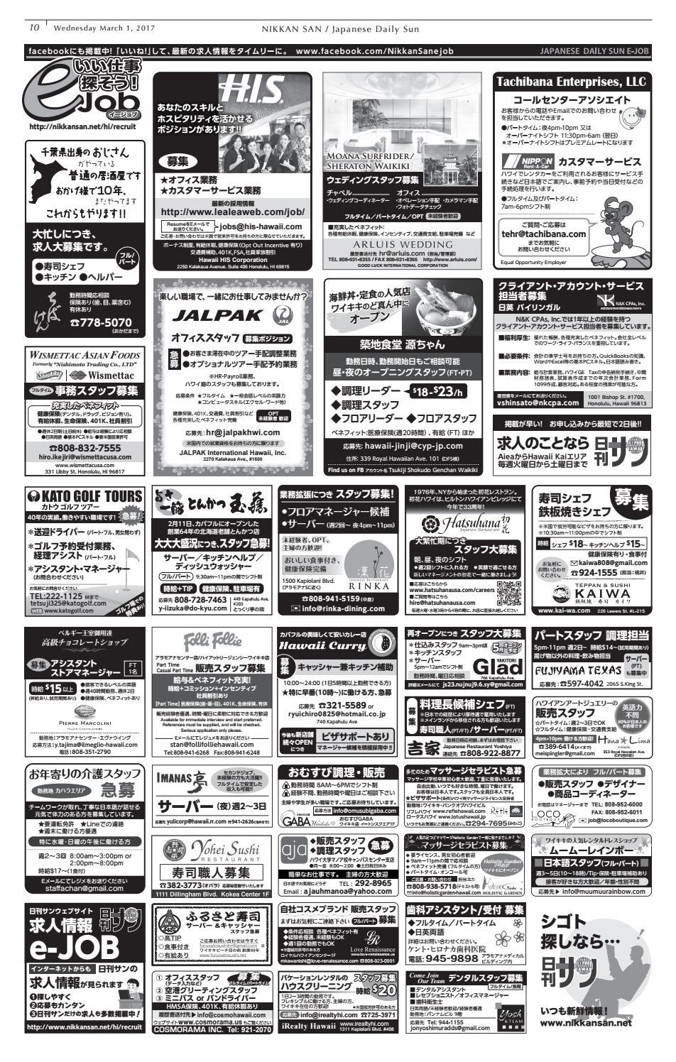 Nikkansan Sample by Nikkansan Japanese Daily Sun - issuu