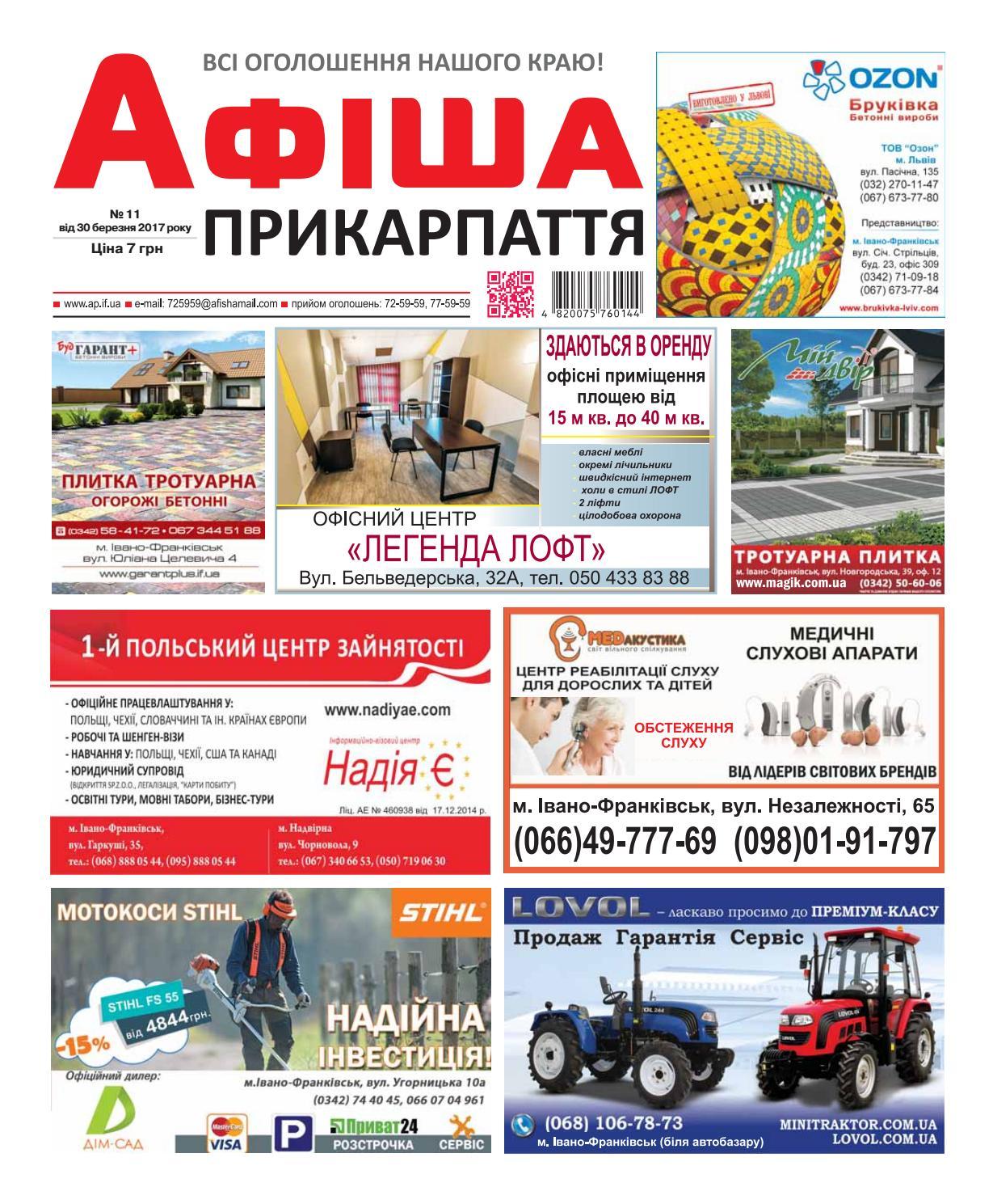 Афіша Прикарпаття 11 by Olya Olya - issuu 913fa56b1e056