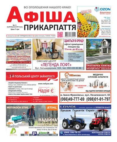Афіша Прикарпаття 11 by Olya Olya - issuu c3499f8ecfab1