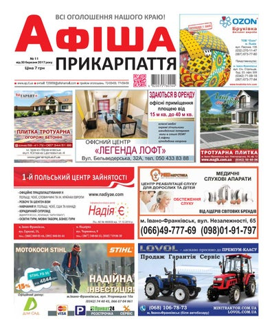 65d55a597f2aa0 Афіша Прикарпаття 11 by Olya Olya - issuu