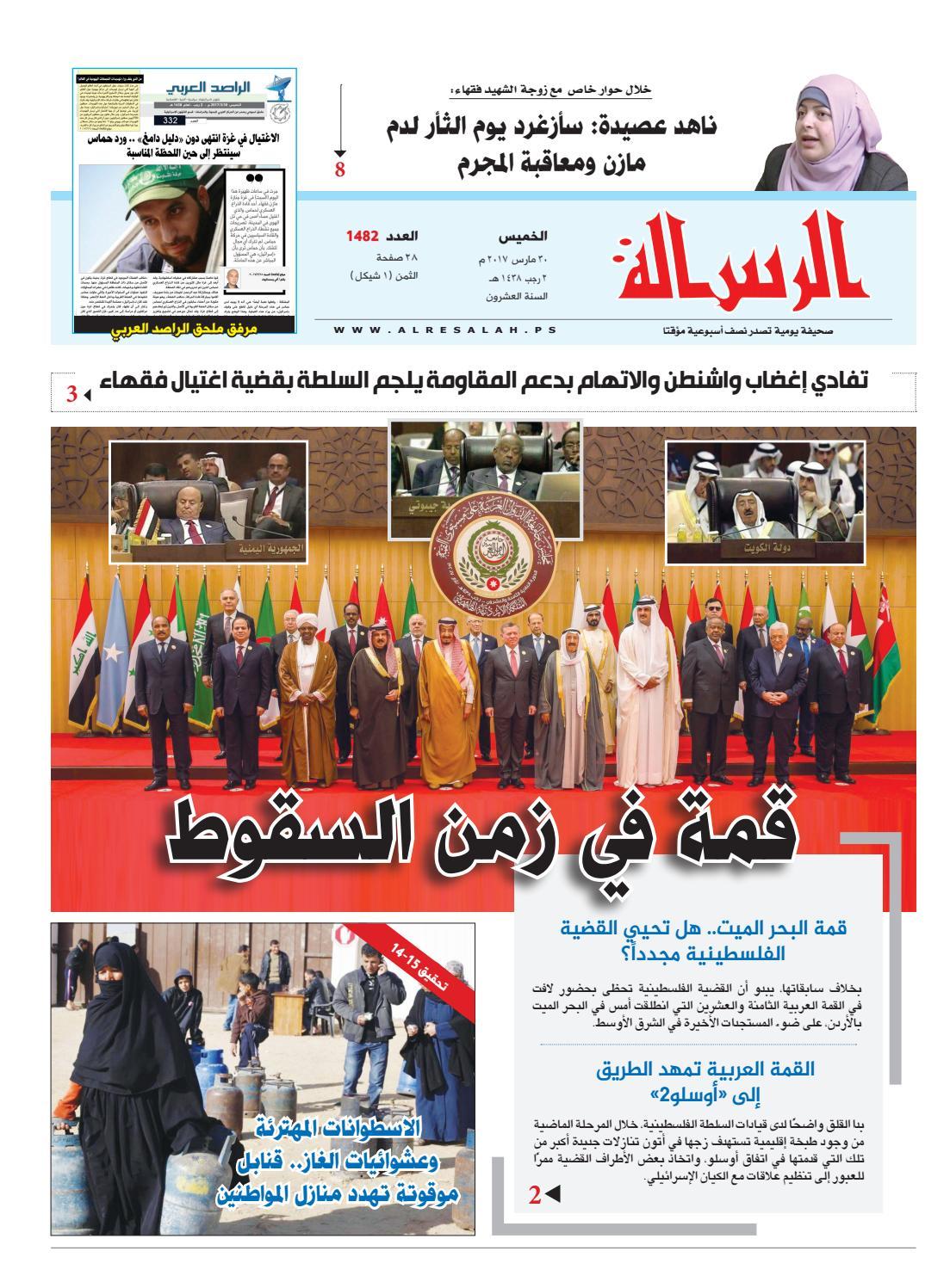 9d00423b6 1482 by صحيفة الرسالة - issuu