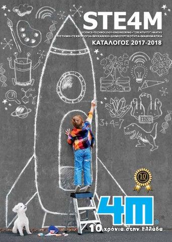 83f826a337e Κατάλογος παιχνιδιών 4M TOYS 2017 by KOUTROPOULOS.GR - issuu