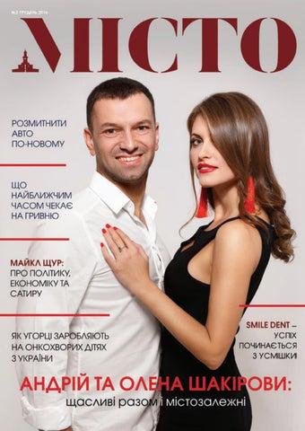 Журнал МІСТО № 2 by МІСТО - issuu 86ab10edbc5b1