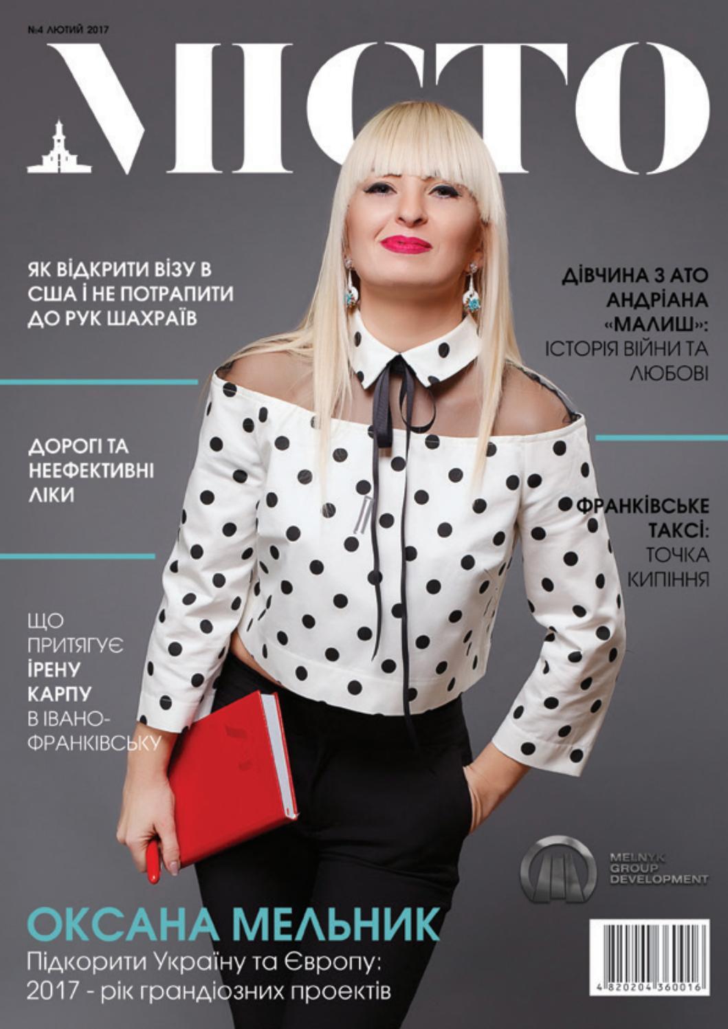 Журнал МІСТО № 4 by МІСТО - issuu 89c2e16274387