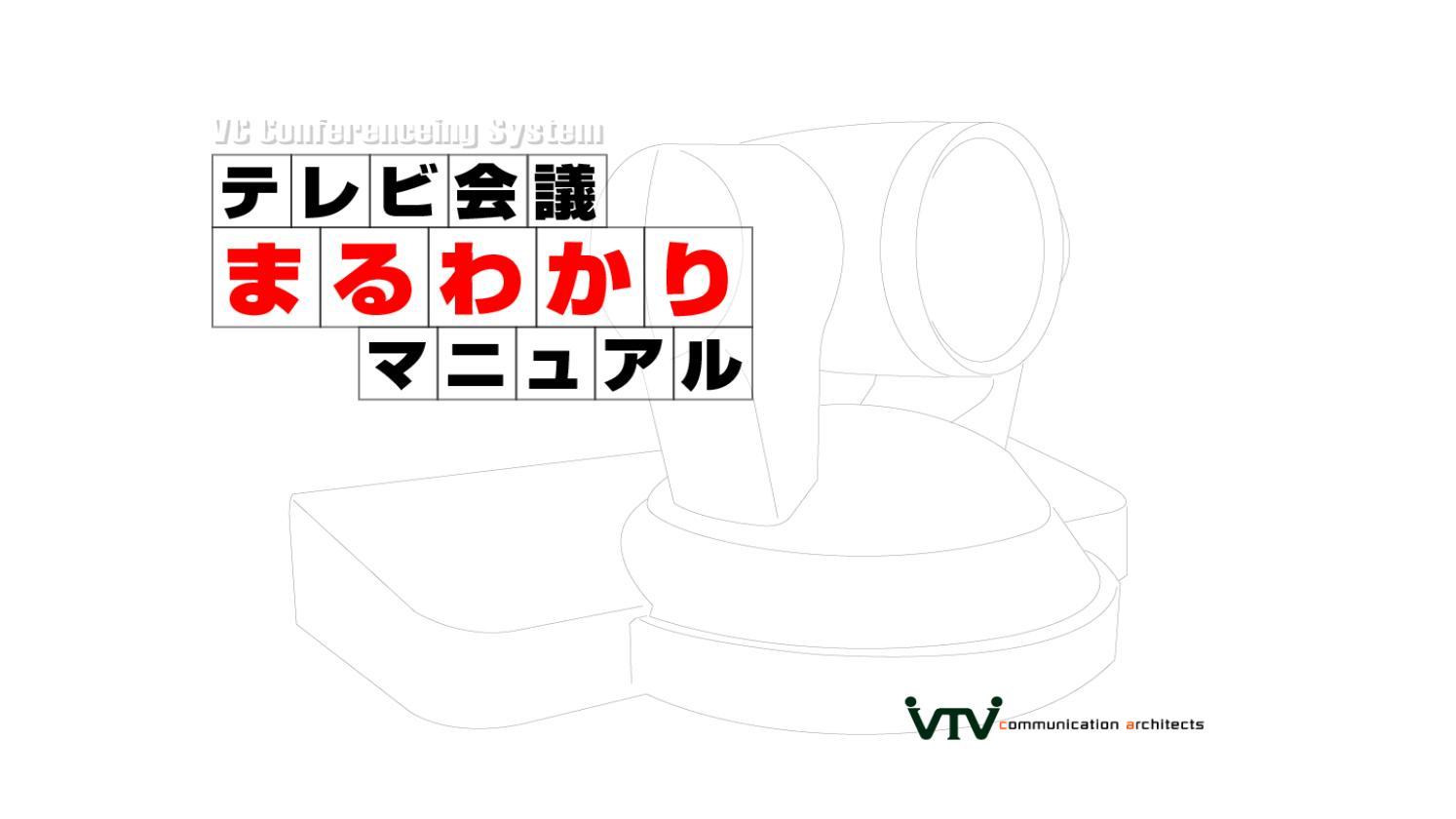 cisco web会議 マニュアル