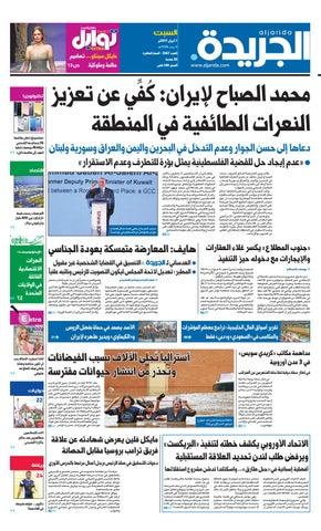 2cba1f8fa عدد الجريدة 01 أبريل 2017 by Aljarida Newspaper - issuu