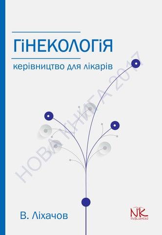 Гінекологія. Керівництво для лікарів by Nova Knyha - issuu