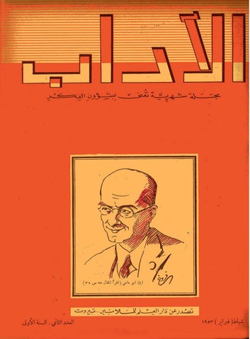 d05554227 Aladab 1953 v01 02 by Hussein Abu Samra - issuu