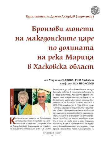 c13f816635d pro-rock issue #30 by evtim stankov - issuu