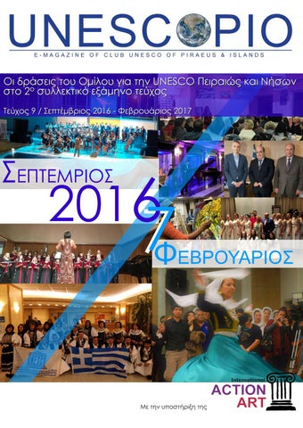 76e1ddb47bb Περιοδικό UNESCOPIO: Οι δράσεις του Ομίλου για την UNESCO Πειραιώς ...