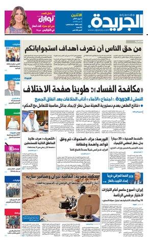 e181eef62 عدد الجريدة 03 أبريل 2017 by Aljarida Newspaper - issuu