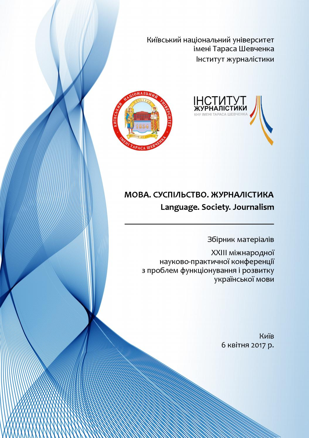 Мова. Суспільство. Журналістика by The Institute of Journalusm - issuu eb497cc48f2c9