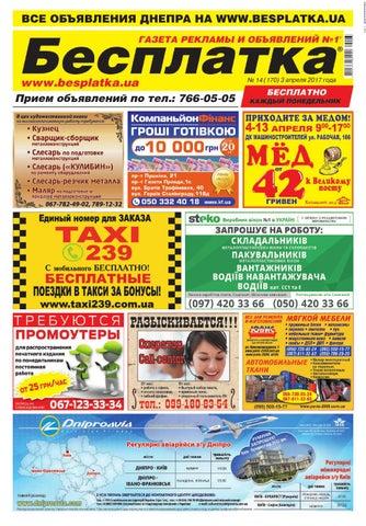Besplatka  14 Днепр by besplatka ukraine - issuu 90df363a168