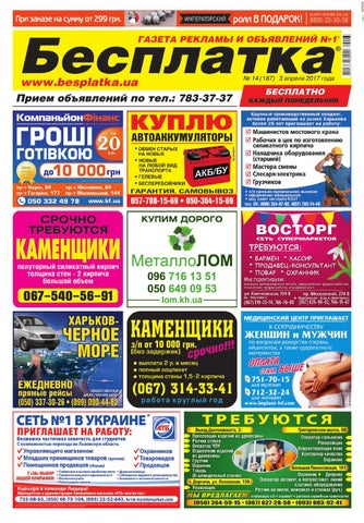 7edf8e16bf6d Besplatka #14 Харьков by besplatka ukraine - issuu