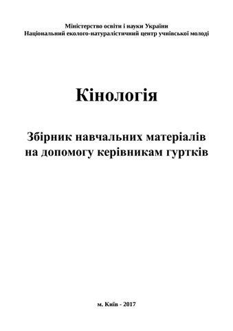 Міністерство освіти і науки України Національний еколого-натуралістичний  центр учнівської молоді a3500d4927f7d