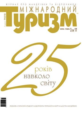 International Tourism Magazine 2-2017 by Intour - issuu 0571f68e419de