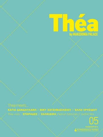 Thea by Makedonia Palace 9045729657e