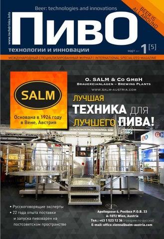 """№1 (5) 2017. """"Пиво. Технологии и Инновации"""" by Drinks Gallery - issuu"""