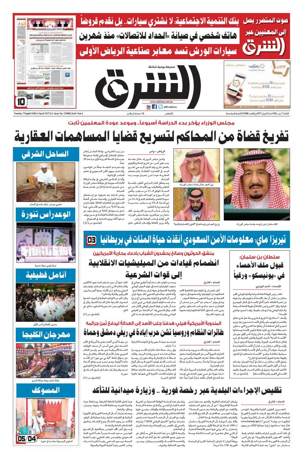 d8a2ae556440b صحيفة الشرق - العدد 1948 - نسخة الرياض by صحيفة الشرق السعودية - issuu