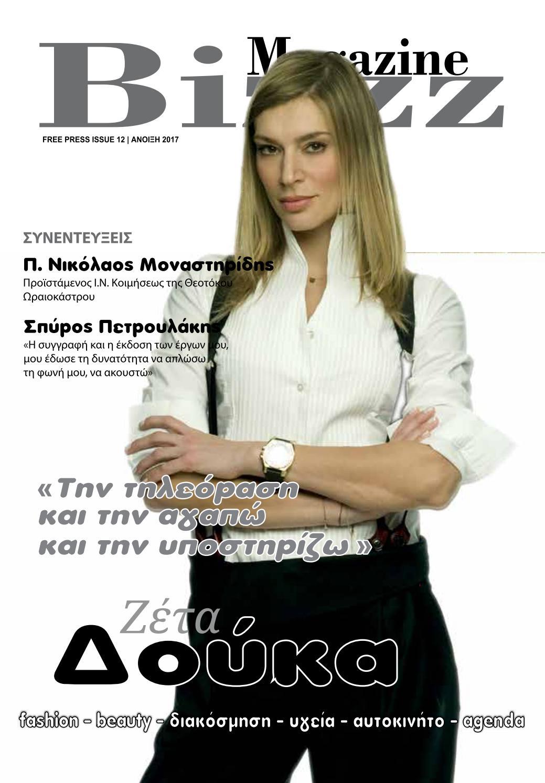 a57dea8e5efc Bizzz 12 by Bizzz Magazine - issuu