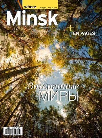 2be595f3266 where Minsk - April  137 by where Minsk - issuu