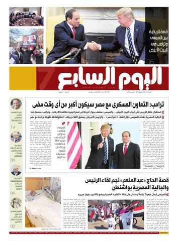 69b8fe6cd Youm7442017 by اليوم السابع - issuu