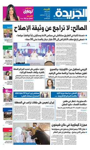 f70599c2d عدد الجريدة 05 أبريل 2017 by Aljarida Newspaper - issuu