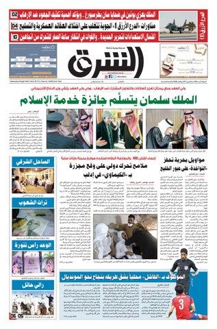a5d157798 صحيفة الشرق - العدد 1949 - نسخة الرياض by صحيفة الشرق السعودية - issuu