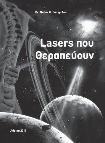 Lasers που Θεραπεύουν by Laser Center Larissas - issuu 74618d6bb6a