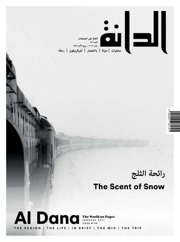 e2db38f0747a9 Al Dana Magazine