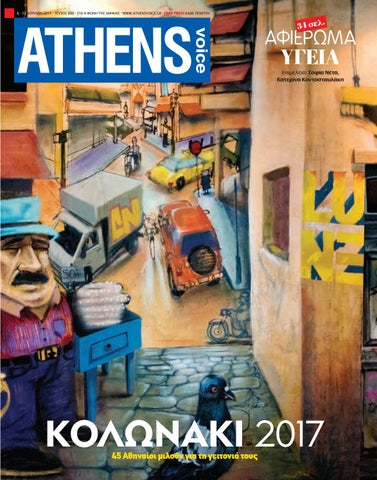473e12303b0 Athens Voice 609 by Athens Voice - issuu