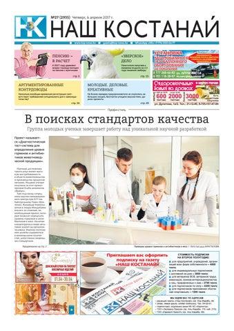 Казахстанская газета секс по телефону