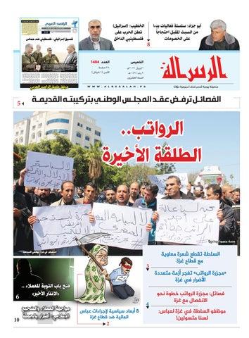 1289b100a87f4  أبو جراد   سلسلة فعاليات بدءا من السبت املقبل احتجاجاً على الخصومات