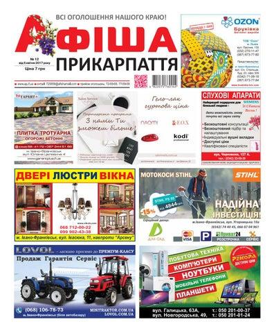 Афіша ПРИКАРПАТТЯ №12 by Olya Olya - issuu 45dcae43da827