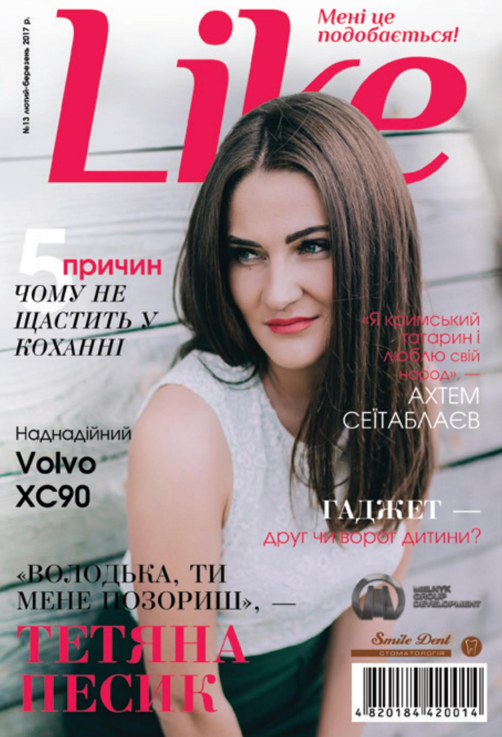 Like №13 by Andrew Porhunovskiy - issuu f5db88aeb07f1