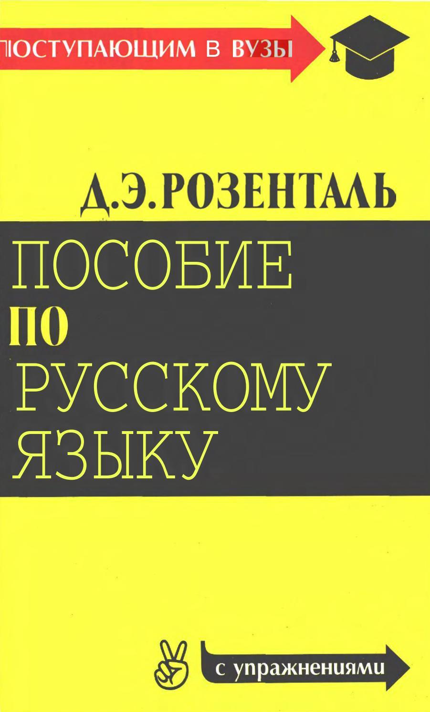 Русский Язык Поступающим В Вуз Розенталь Гдз