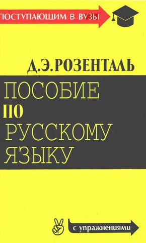 924b201e7fdf Левонтина Ирина «О чем речь» (Часть 1) by Premia Prosvetitel - issuu