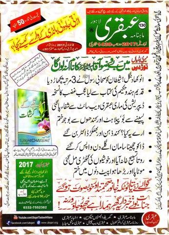 April 2017 ubqari magazine by Ubqari4me - issuu