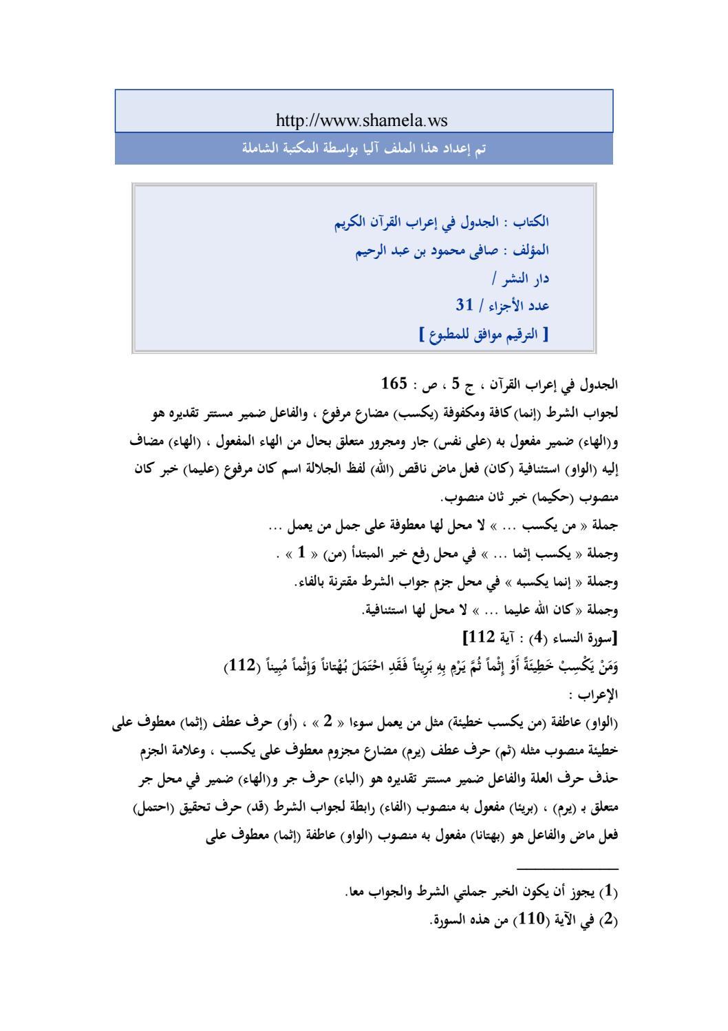 الجدول في إعراب القرآن الكريم 004 By Metin Yildiz Issuu