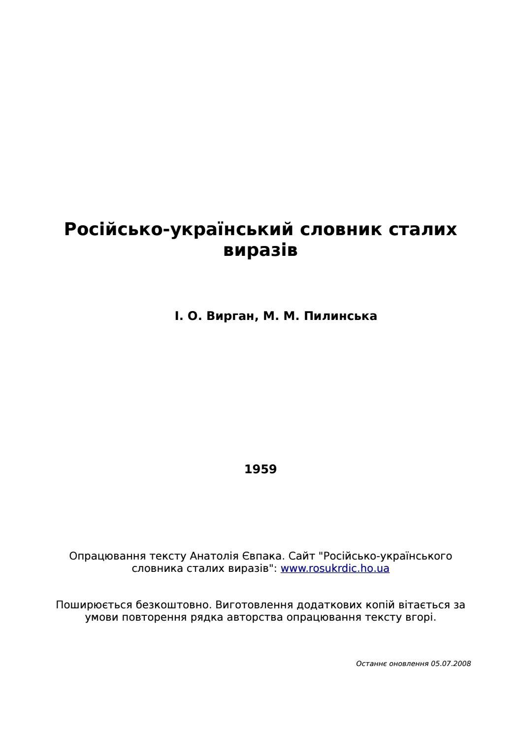 Російсько український словник сталих виразів (1959) by Vic Chetov - issuu a014a3726bd77