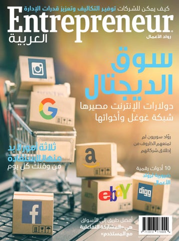 49011a38f Entrepreneur العربية | April 2017 by Entrepreneur Middle East - issuu