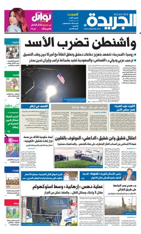 d2b5936592c9d عدد الجريدة 08 أبريل 2017 by Aljarida Newspaper - issuu