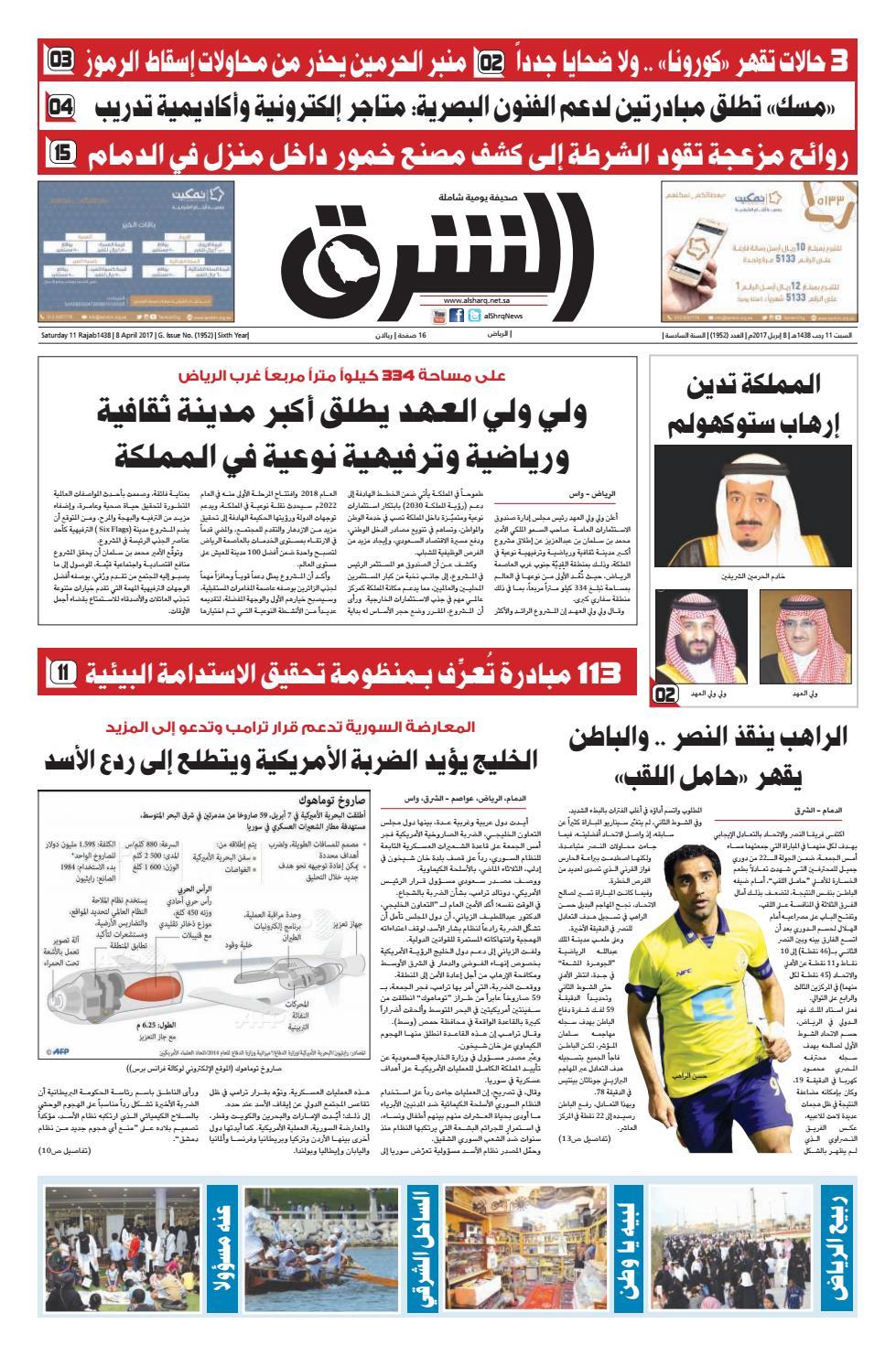 a149ac9975560 صحيفة الشرق - العدد 1952 - نسخة الرياض by صحيفة الشرق السعودية - issuu