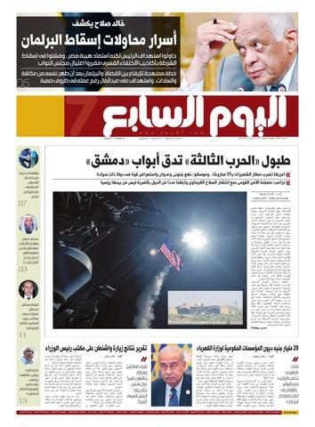 c5cf03531f156 08 04 2017 youm7 by اليوم السابع - issuu